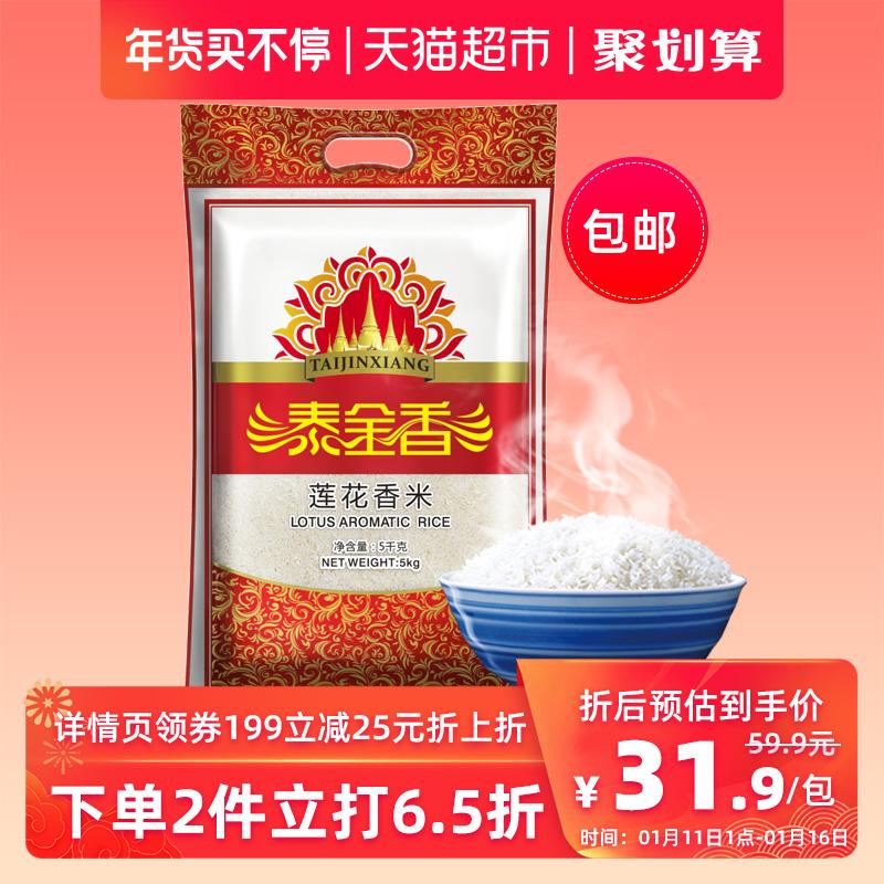 【过年磕头价推荐】泰金香莲花香米10斤 长粒香米5kg 非东北大米