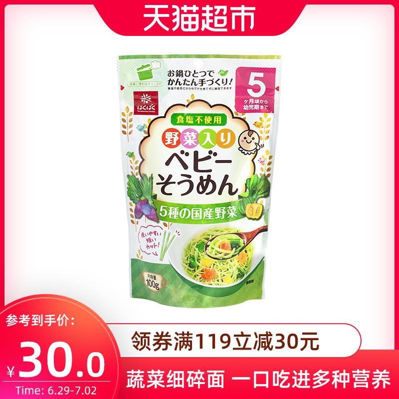 日本进口黄金大地蔬菜味无盐面条