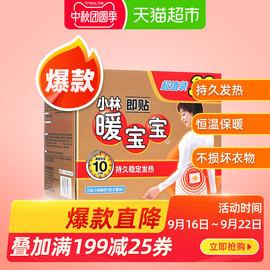 小林制药 暖宝宝牌 即贴30片 保暖贴防寒恒温 保暖时间久 礼盒
