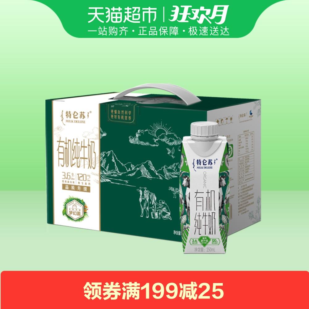 蒙牛特仑苏有机纯牛奶利乐梦幻盖250ml*12包
