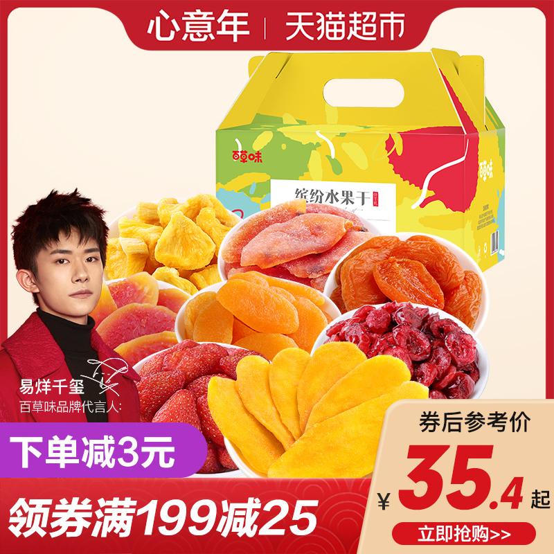 百草味水果干礼盒420g 零食大礼包芒果草莓干休闲零食送礼8袋装