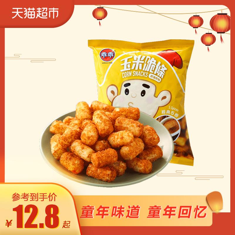 台湾进口乖乖玉米脆条经典五香味52g高颜值非油炸膨化怀旧零食