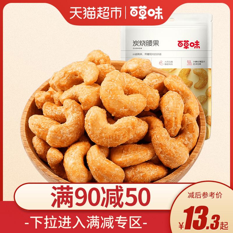 百草味 炭烧腰果100g坚果炒货干果仁特产每日休闲零食干货小吃