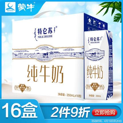 蒙牛特仑苏纯牛奶250ml*16盒营养升级 专属牧场