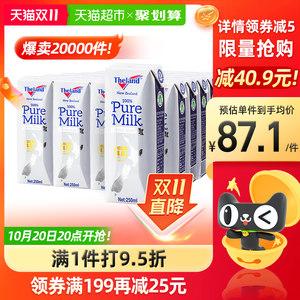 【进口】新西兰纽仕兰4.0g乳蛋白全脂纯牛奶250ml*24盒全家早餐奶