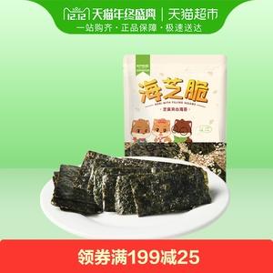 三只松鼠 芝麻夹心海苔36g休闲零食海芝脆即食产品