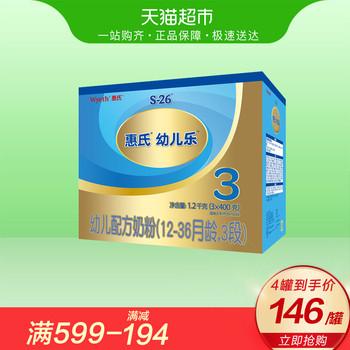 惠氏s-26金装3段幼儿乐1200g奶粉