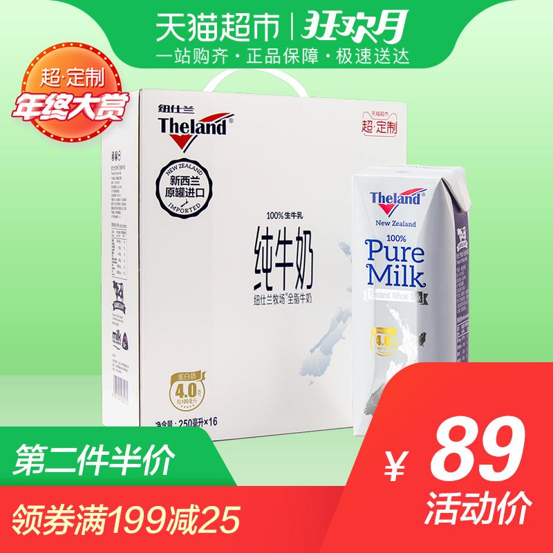【超定制】新西兰进口纽仕兰4.0g乳蛋白全脂纯牛奶250ml*16盒