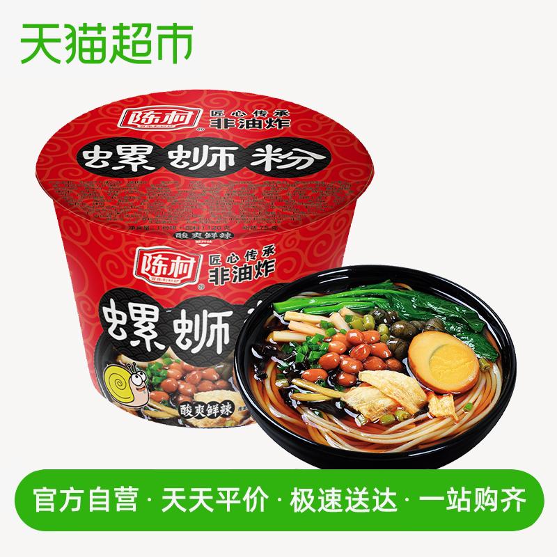 陈村方便面粉丝米线螺蛳粉120g桶装免煮速食广西柳州特产粉丝泡面