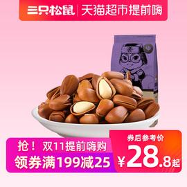 三只松鼠 开口松子218g坚果炒货东北手剥红松子干果特产休闲零食图片