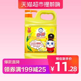 白猫柠檬红茶洗洁精清洁剂去油污不伤手大桶装1.5kg可洗果蔬图片