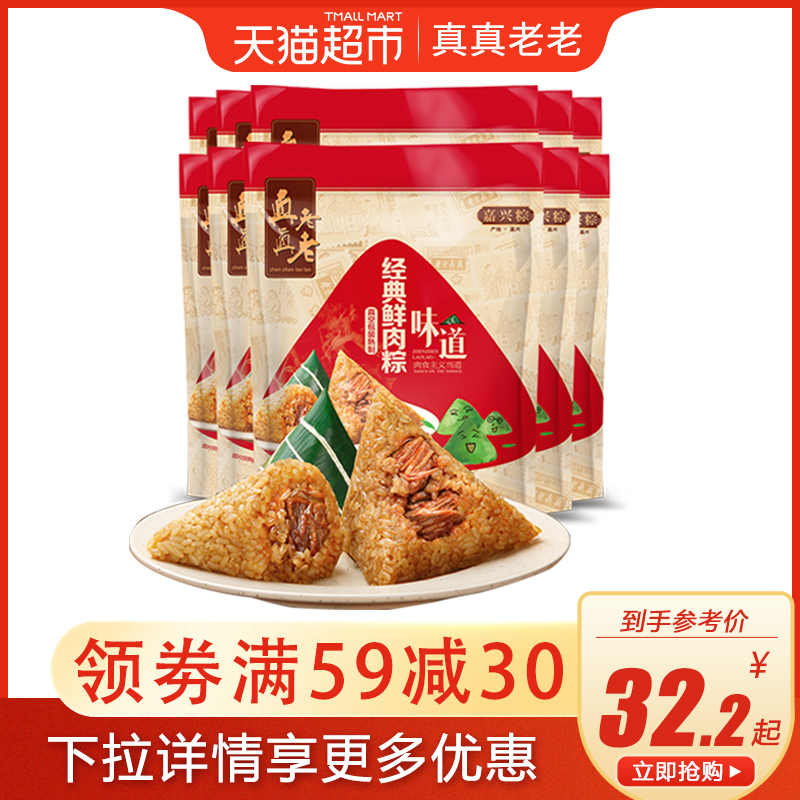 真真老老嘉兴粽子正宗嘉兴特产粽130g*10肉粽端午