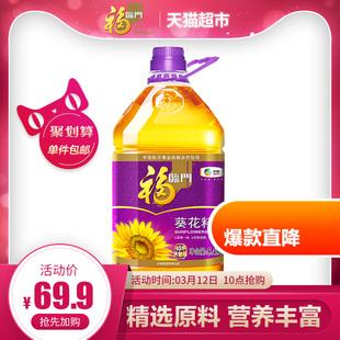 超定制 福临门压榨一级葵花籽油5.436L/桶健康清淡食用油热卖爆款