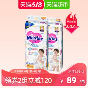 官方日本进口花王妙而舒纸尿裤XL44*2包超薄透气婴儿尿不湿