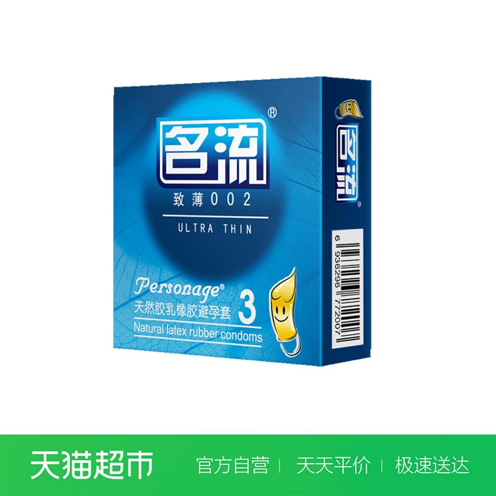 名流致薄002组合3盒成人避孕套热销89件限时2件3折
