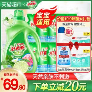 好爸爸洗衣液 天然亲肤洗衣液套装5KG 可配合消毒液使用