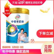【天猫超市】伊利中老年人高钙奶粉900g罐