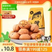 三只松鼠纸皮核桃210g袋 零食坚果特产薄皮核桃休闲食品小吃