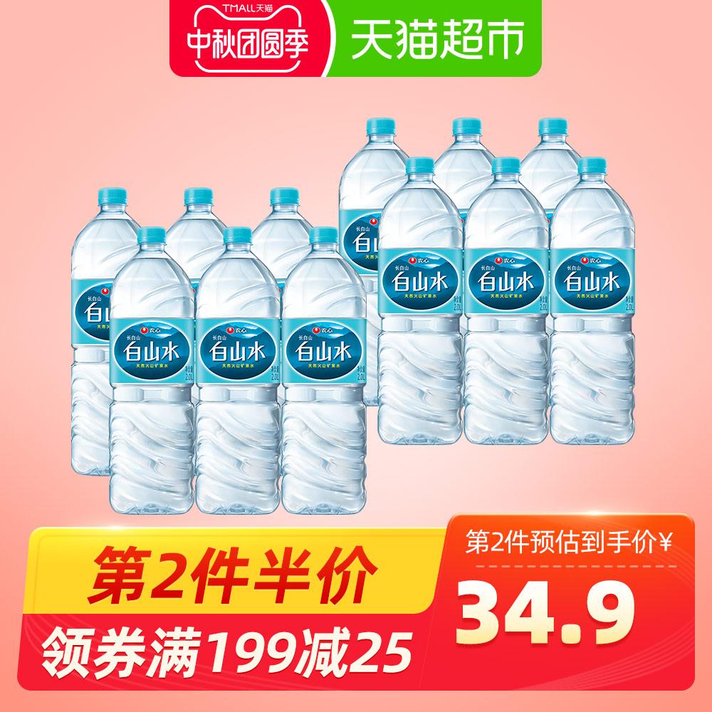 【张新成推荐】农心白山水天然饮用纯净矿物质水母婴水2L*6瓶*2箱