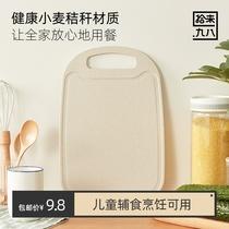 拾来九八小麦秸秆切菜板抗菌砧板防霉塑料家用水果小案板