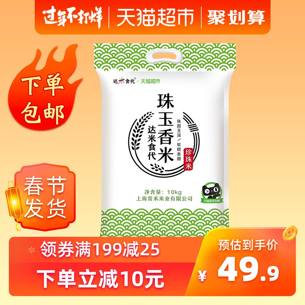 达米食代珠玉10kg长粒香家用珍珠米