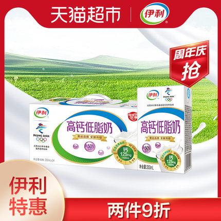 伊利 高钙低脂奶 250ml*24盒/箱 高钙低脂营养早餐纯牛奶