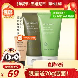 innisfree/悦诗风吟 绿茶+橄榄清新洁面洗面奶 49元年货价