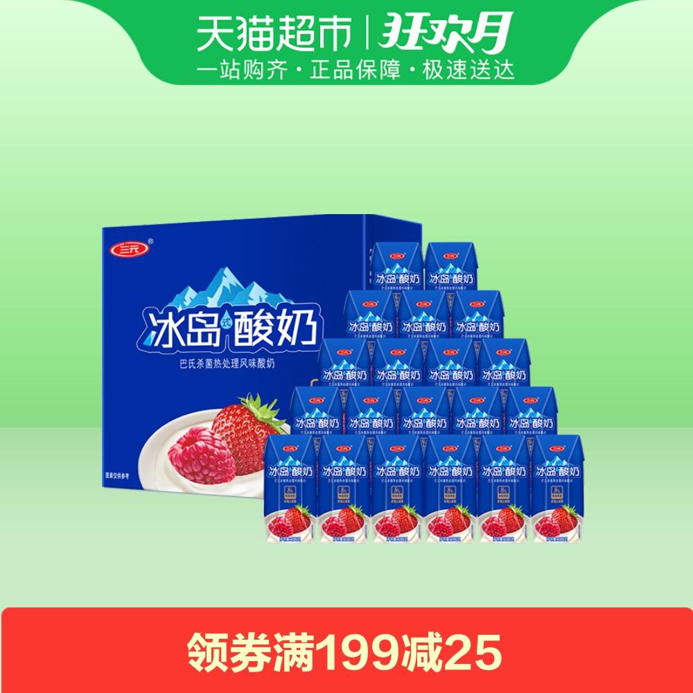 三元冰岛式酸奶草莓&树莓200g*20盒/箱