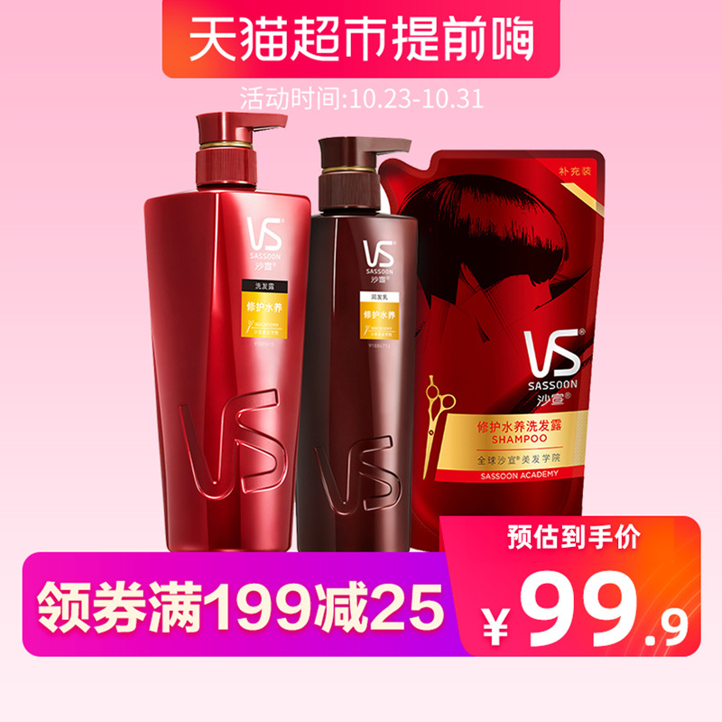 VS沙宣洗护套装修护水养洗发水/露750ml+护发素400ml+补充装200ml