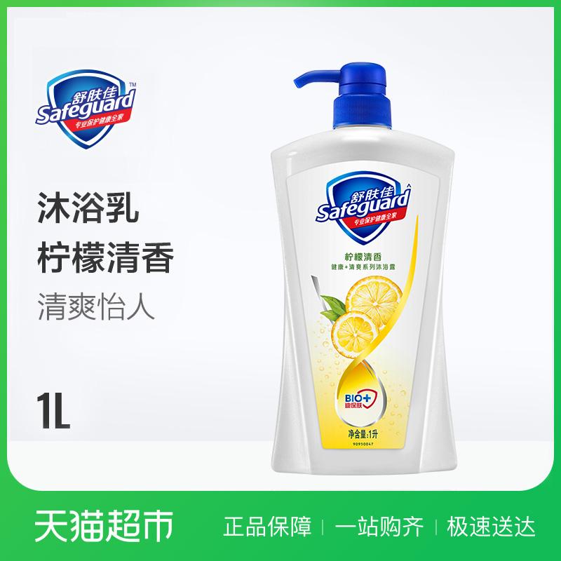 舒肤佳柠檬清香型沐浴露 男女滋润抑菌家庭装1L持久留香官方正品
