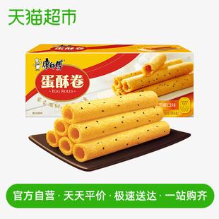康师傅蛋酥卷108g 盒醇香芝麻味休闲零食蛋卷饼干早餐营养食品