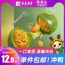 【猫超】真真老老咸蛋黄肉松青团240g