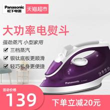 Panasonic/松下大功率电熨斗耐磨顺滑轻便挂烫喷射熨烫M300T