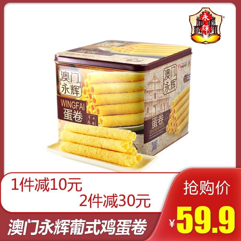 澳门永辉葡式手信鸡蛋卷 代餐饼干特产小吃零食糕点手信礼盒500g