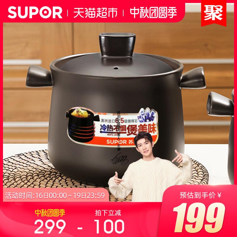 苏泊尔砂锅炖锅石锅家用燃气陶瓷锅煲汤锅大容量明火耐高温粥煲6L