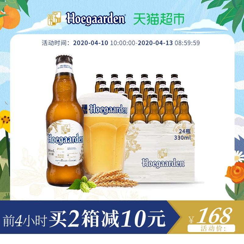 Hoegaarden/福佳白啤酒330ml*24瓶/箱