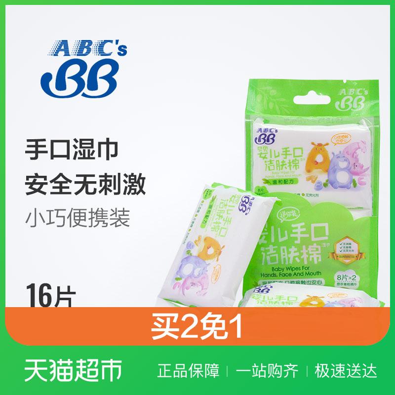ABCSBB湿巾价格,图片,评价