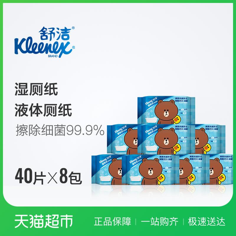 舒洁萌熊湿厕纸40片*8包清爽水润擦拭  可冲入马桶 清洁除菌纸品