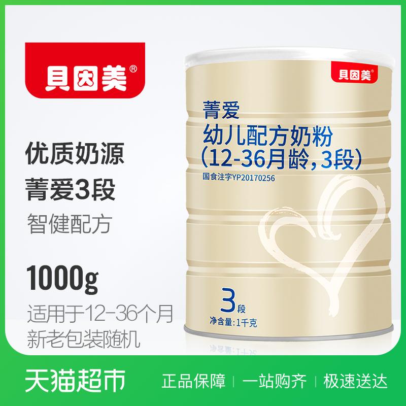 贝因美牛奶粉营养,健康,安全,可靠