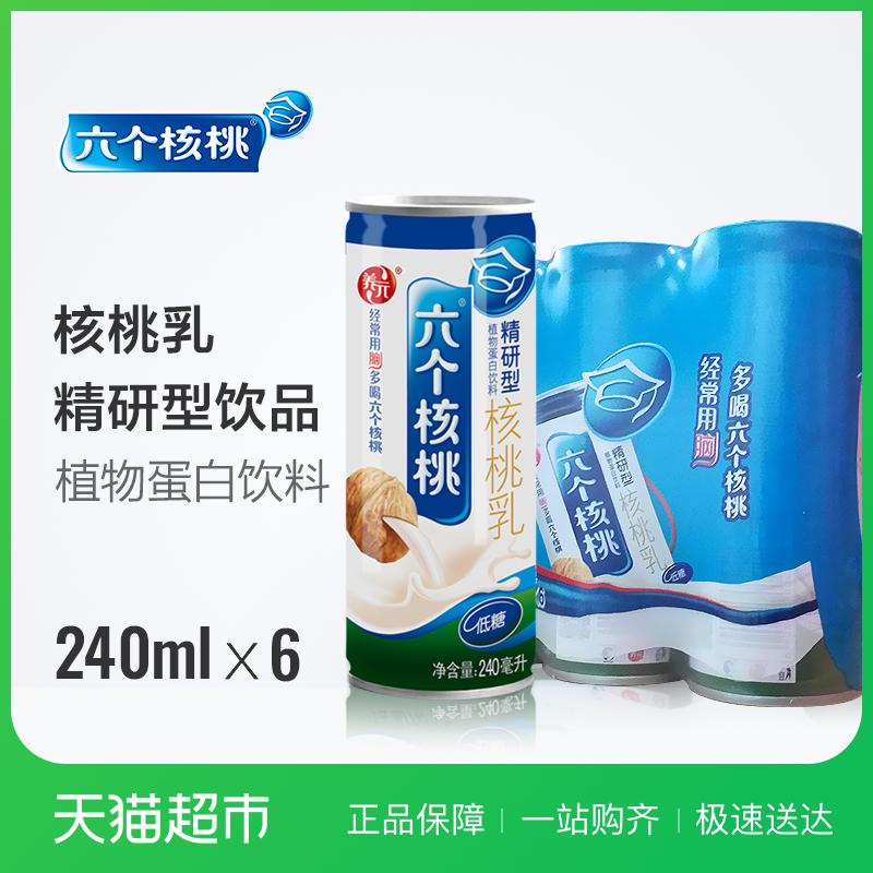 六个核桃 核桃乳饮品 240ml*6罐 简易装饮料 精研型