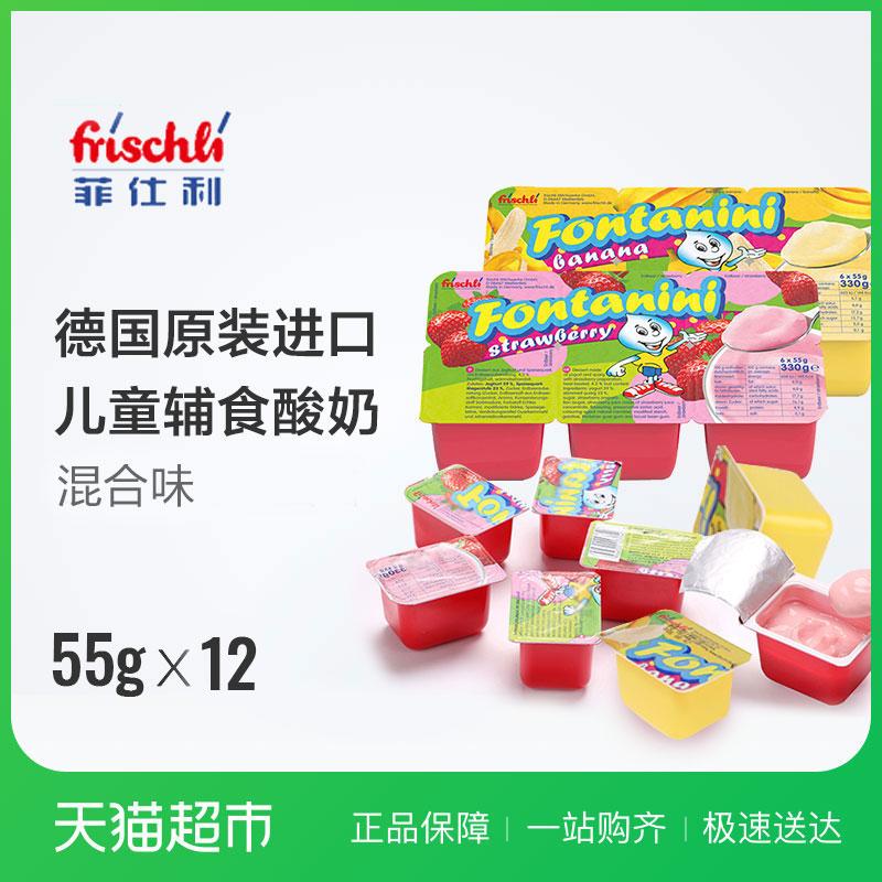 德国原装进口菲仕利儿童辅食酸奶55g*12杯混合味高乳钙儿童早餐奶