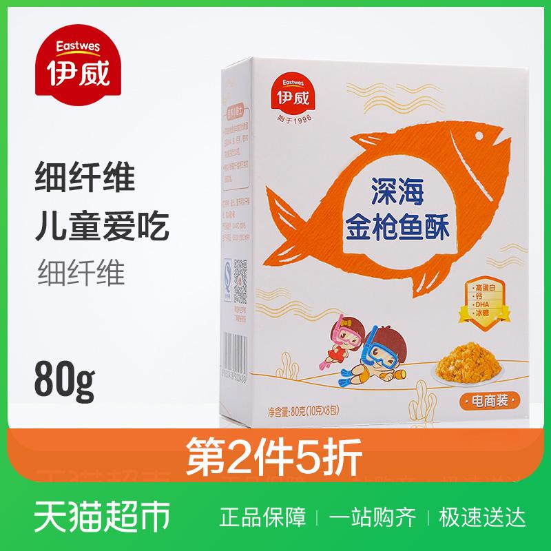 Yi Wei питание мясо мясо тунца хрустящие 80г детские зубочистка детские питание
