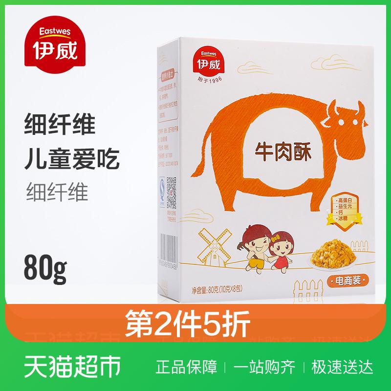 Ewei мясо сосновая говядина хрустящая корочка 80 г детские зубочистка детские питание
