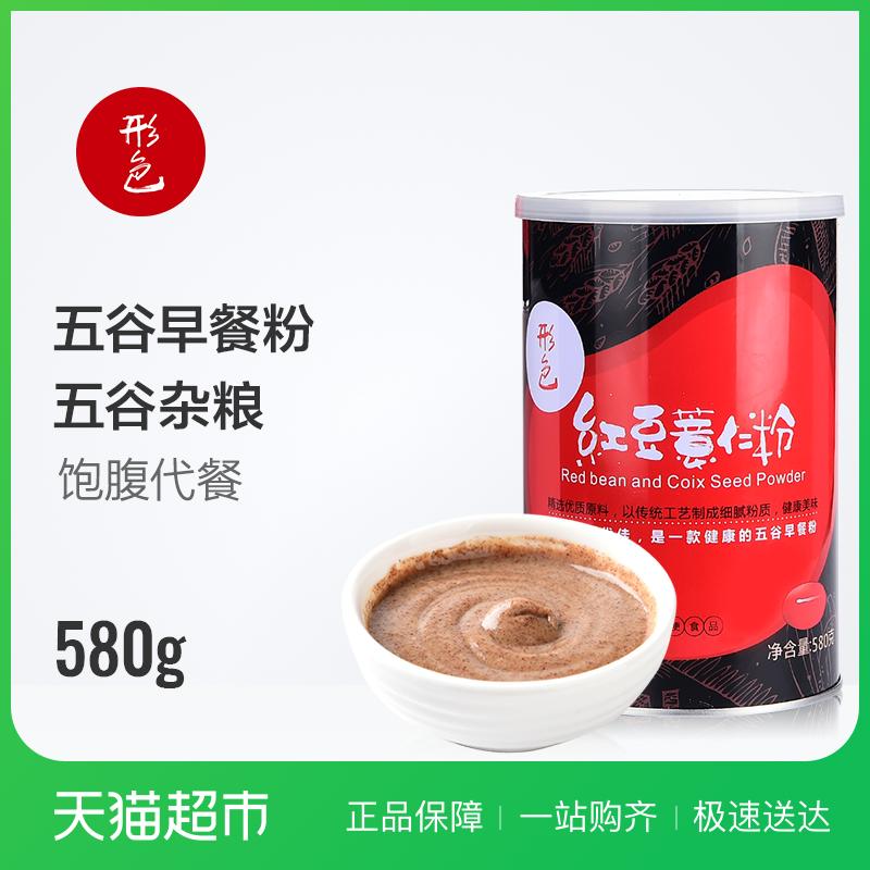 形色 红豆薏米粉580g薏仁粉五谷杂粮即食代餐粉饱腹早餐冲饮谷物