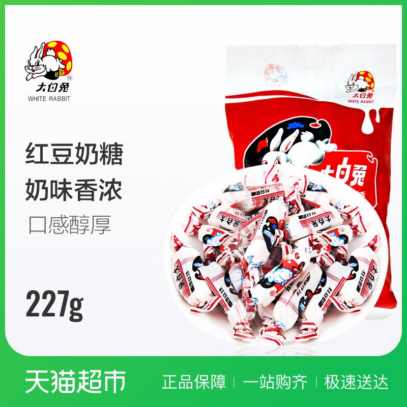 大白兔 �t豆味奶糖227g/袋 �t豆味 婚�c喜糖