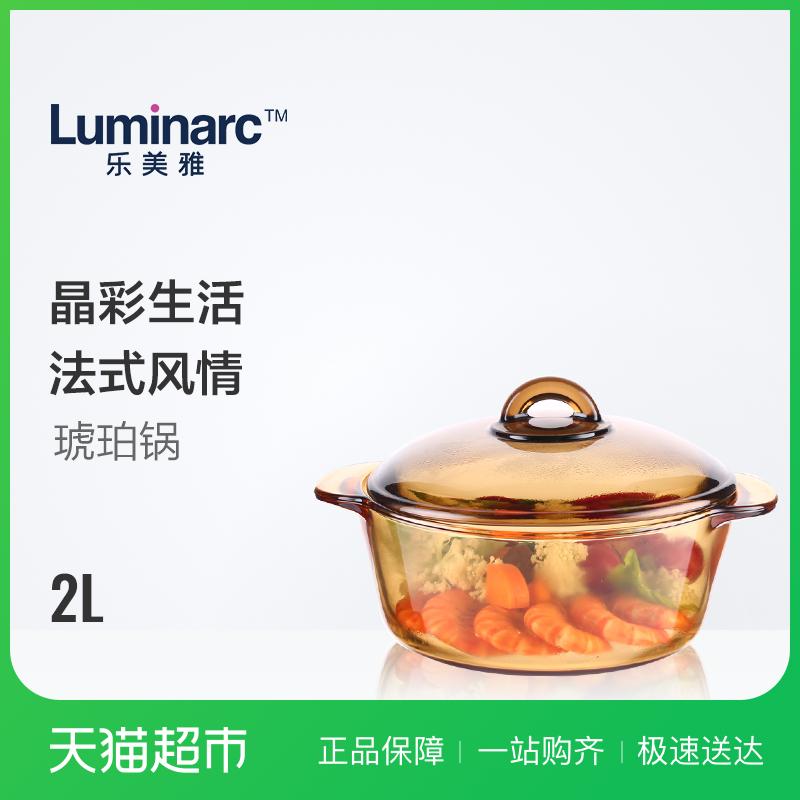 Luminarc/ konami элегантный франция импорт янтарь сопротивление горячей сопротивление холодный стекло прямо сжигать горшок 2L франция галстук-бабочка и стрелы
