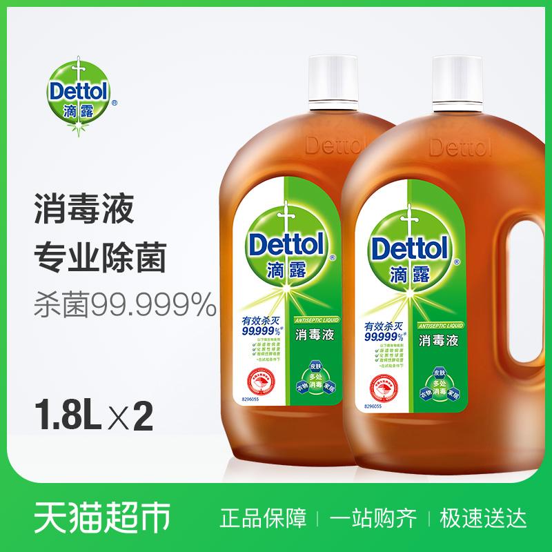 Падения роса дезинфекция кожа одежда домой дезинфекция вода 1.8L+1.8L большие упаковки