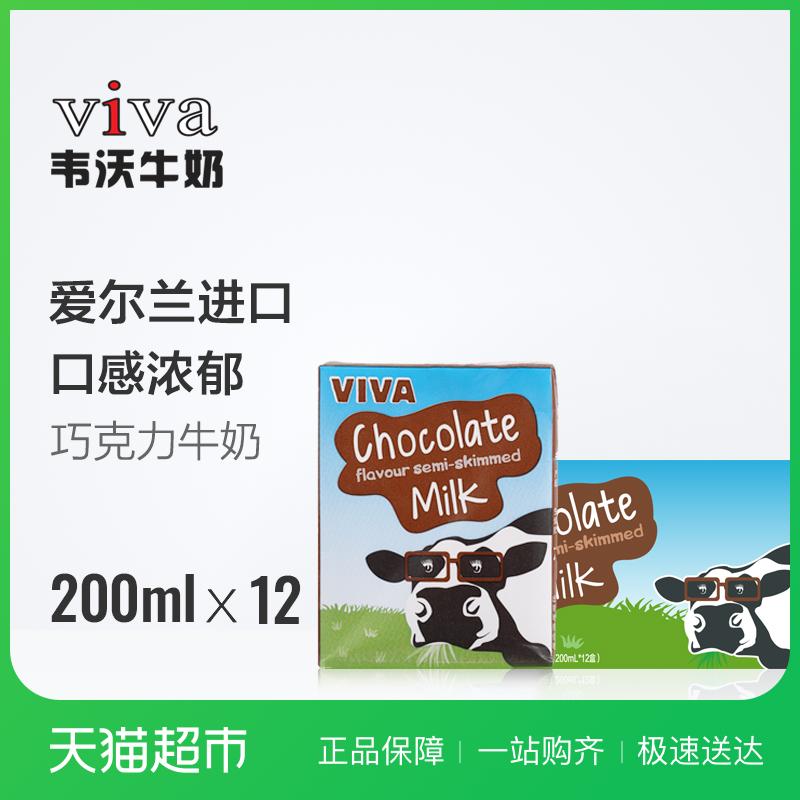 英国进口牛奶韦沃巧克力牛奶200ml*12 送礼必备