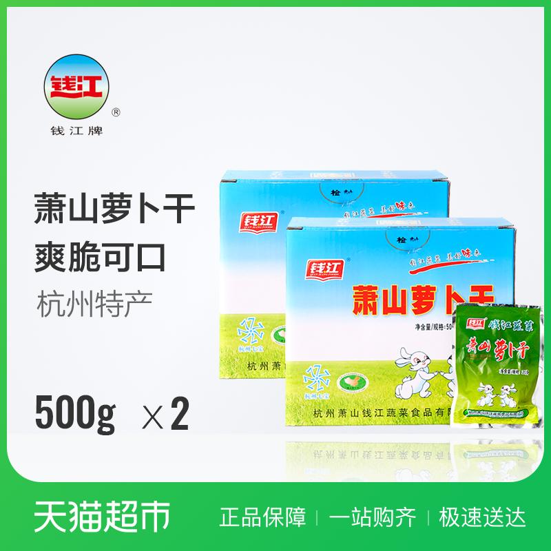 钱江萧山萝卜干500g(20g/袋*25)*2盒酱菜下饭菜 大包装