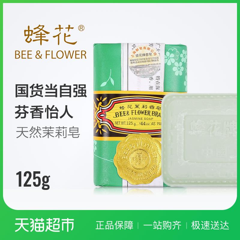 蜂花香皂茉莉香皂清洁润滑肌肤芳香国货精品125克